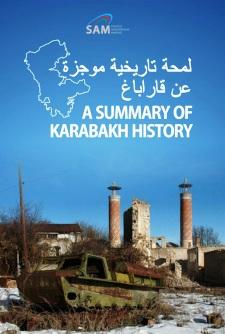لمحة تاريخية موجزة عن قاراباغ
