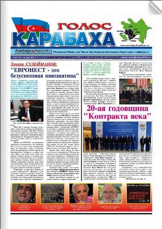 Голос Карабаха – 115