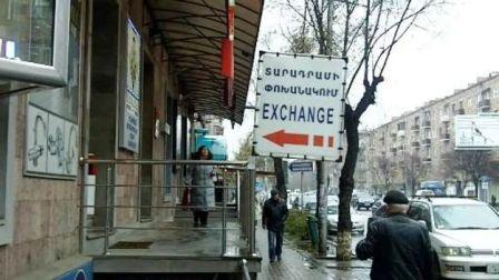 yerevan_exchange_512x288