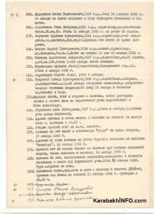 spisok-4